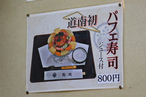 パフェ寿司