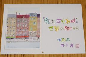 井出孝カレンダー2009-1