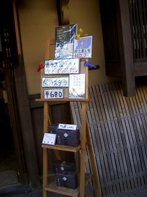 カラス堂の京カステラ